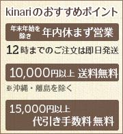 kinariのポイント